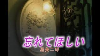 忘れてほしい (カラオケ) 渥美二郎