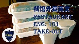 餐馆英语#3: 基本外卖对话模式 / Basic english phrases for restaurant take-outs