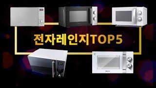 전자레인지 가성비 인기 순위 추천 SK매직 다이얼식 2…