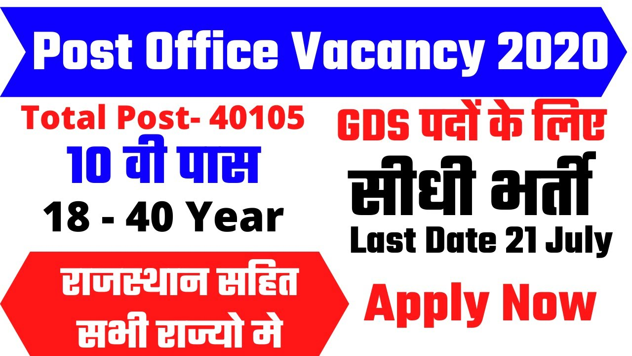 Post Office Recruitment 2020 | Post office Vacancy 2020 | indian post office job 2020