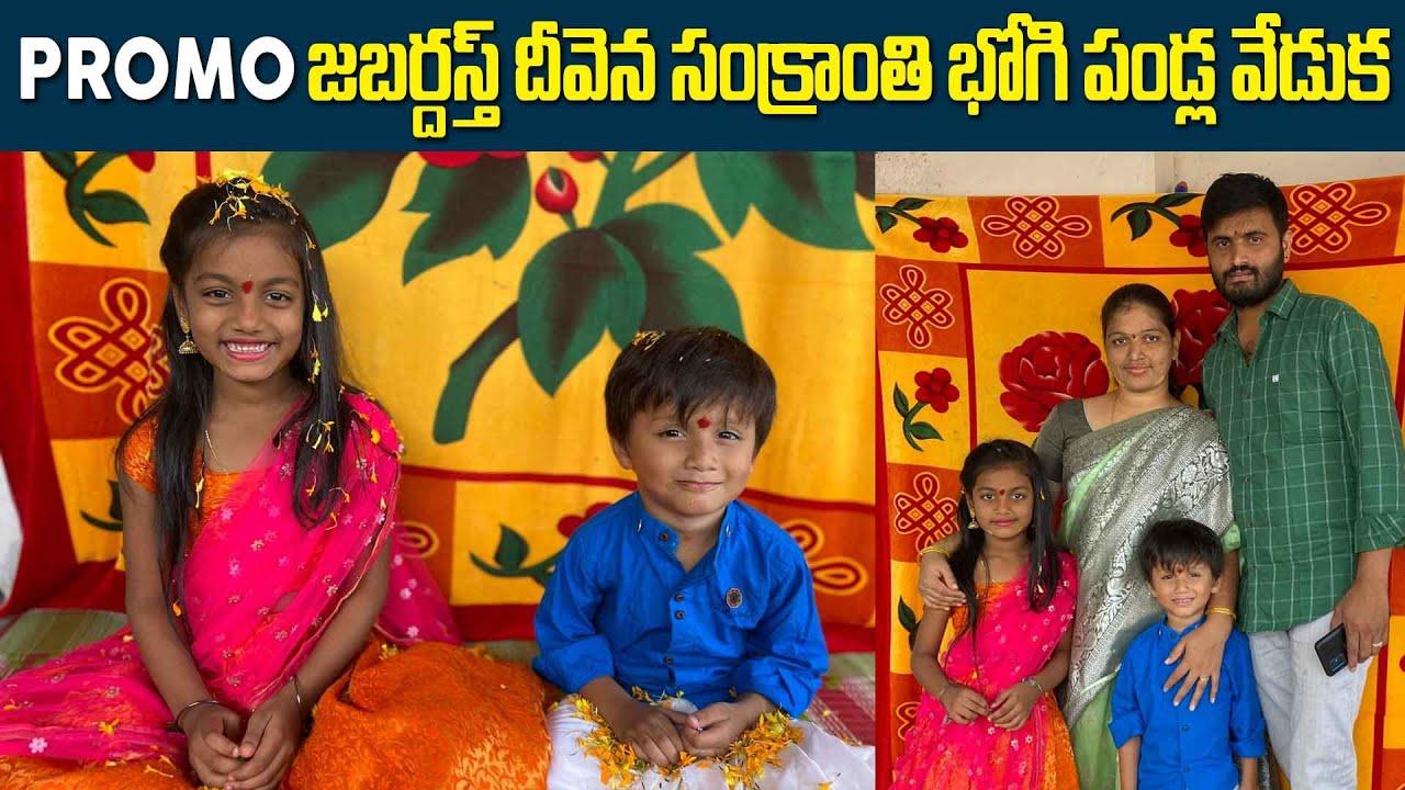 జబర్దస్త్ దీవెన సంక్రాంతి భోగి పండ్ల వేడుక Promo || #జబర్దస్త్ దీవెన