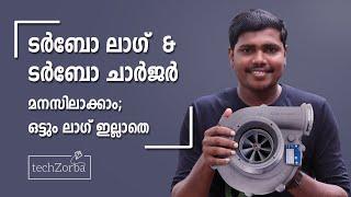Turbo Lag & Turbocharger Explained in Malayalam   ടർബോ ലാഗ്