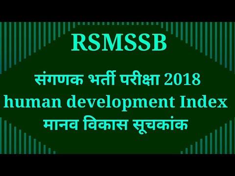 RSMSSB ||Sangnak ||human development Index ||मानव विकास सूचकांक ||GK by rajlimba