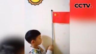 《我和国旗同框》 最美中国红祝福祖国 | CCTV