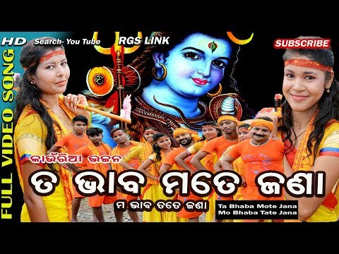 TA Bhaba Mate Jana mo Bhaba Tate Jana/Bole Bom Odia Bhajan/Kauria Odia Bhajan