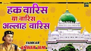 Waris Pak New Qawwali 2020 | हक़ वारिस या वारिस अल्लाह वारिस | Anwar Jani | Superhit Qawwali 2020