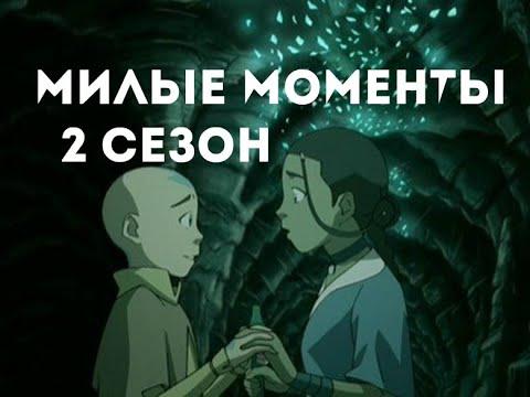 Развитие отношений Аанга и Катары во 2 сезоне // Аватар. Легенда об Аанге.