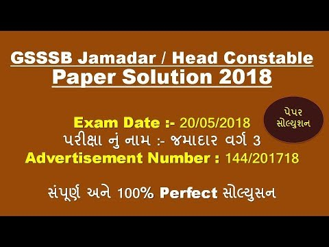 Jamadar Class 3 Paper Solution (Answer Key) 2018 | Exam Date – 20/05/2018