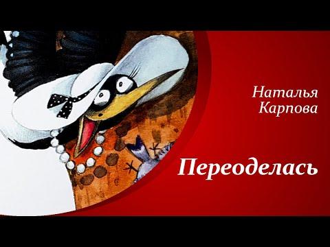 Веселые стихи о животных для детей     Наталья Карпова - Переоделась