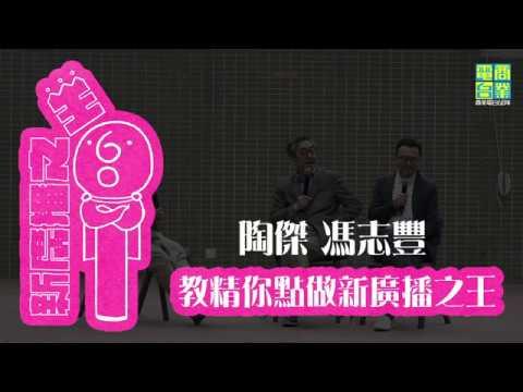 【新廣播時評 精華版】陶傑、馮志豐 教精你點做新廣播之王