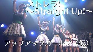 ストレラ!〜Straight Up!〜(9thシングル収録曲) 作詞・作曲・編曲:fu...