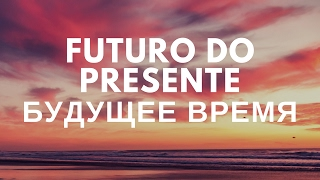 Португальский язык. Урок 14. Будущее время.