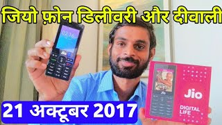 Jio Phone Delivery yet not completed | Jio Phone Delivery on Diwali??