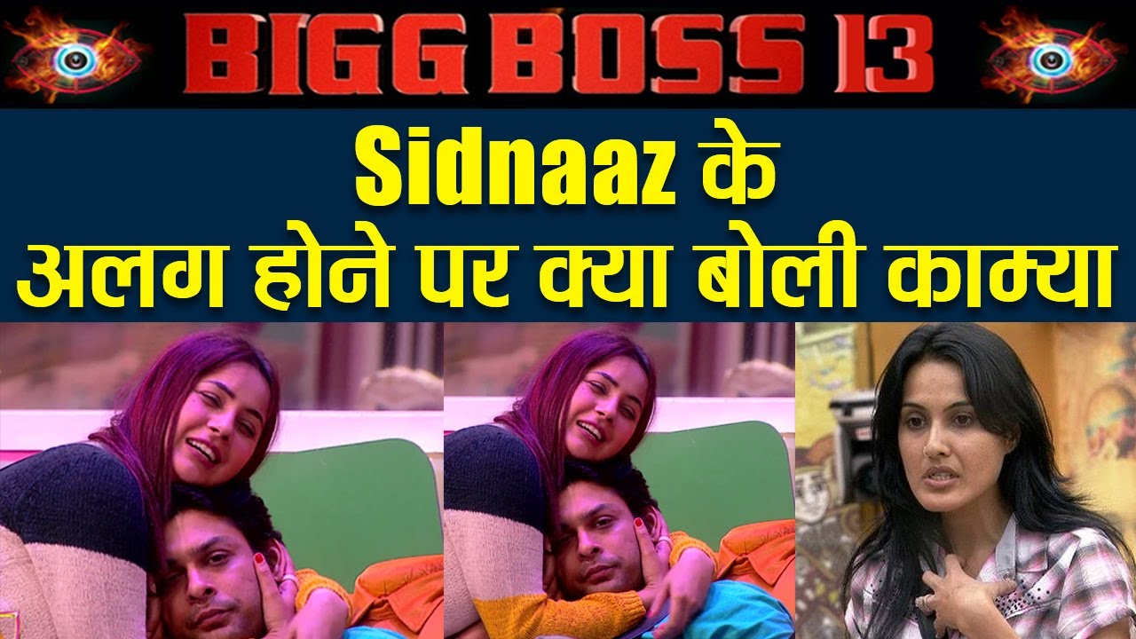 Bigg Boss 13 Kamya Punjabi On Shehnaz Gill Siddharth Shukla S Break Up Sidnaaz Filmibeat