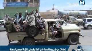 توقعات عن طرح ورقة أممية بشأن السلام اليمني خلال الأسبوعين المقبلة