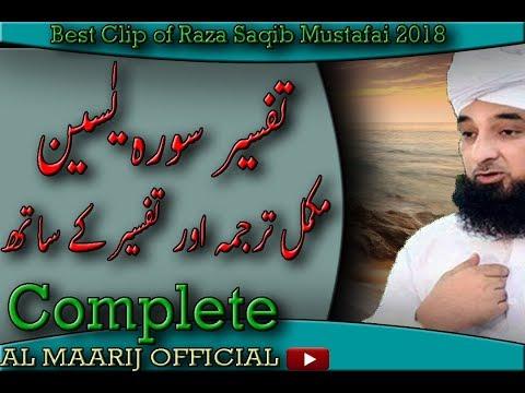 Surah Yaseen  Tarjama R Tafseer Complete By Raza Saqib Mustafai 2018