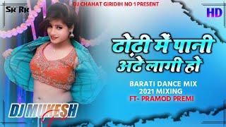Dhodhi Me Pani Tohar Aade Lagi Ho_!!_Fadu Dance Mix_!!_Dj Mukesh
