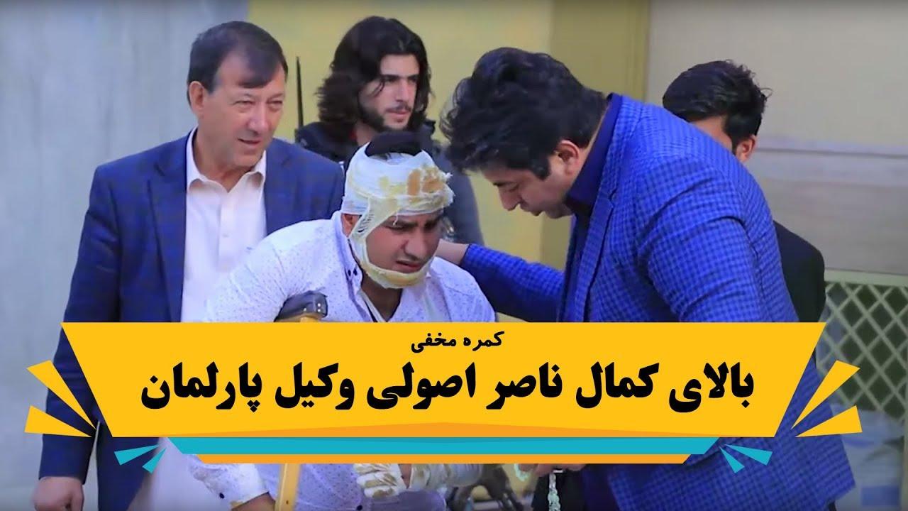 کمره مخفی بالای کمال ناصر اصولی وکیل پارلمان