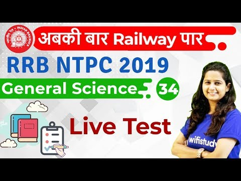12:00 PM - RRB NTPC 2019   GS by Shipra Ma'am   Live Test