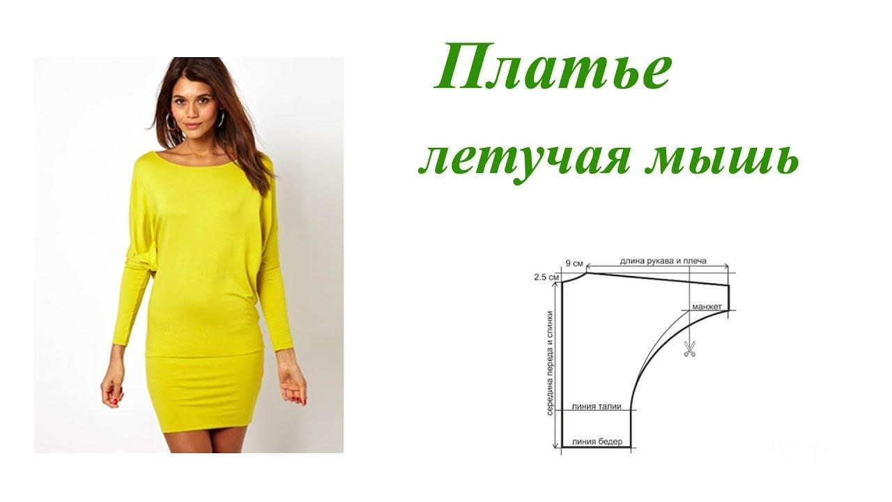 24caafdd7b9 Платье с рукавом летучая мышь. Простой способ - YouTube