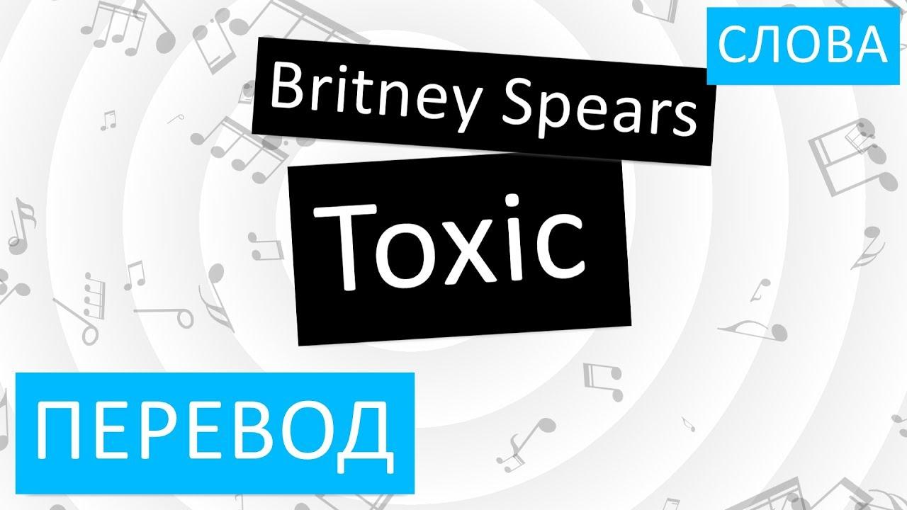 Перевод текста песни Toxic исполнителя (группы) Britney Spears (Бритни Спирс)....
