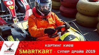 Картинг-центр SmartKart - video from drone