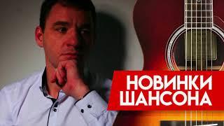 Новинка Шансона - Сергей Завьялов  -  А ты беги ...