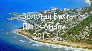 Смотреть видео бунгало на берегу черного моря