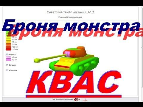 Схема брони танков в World of Tanks:танк кв 1с СССР  танки в WOT