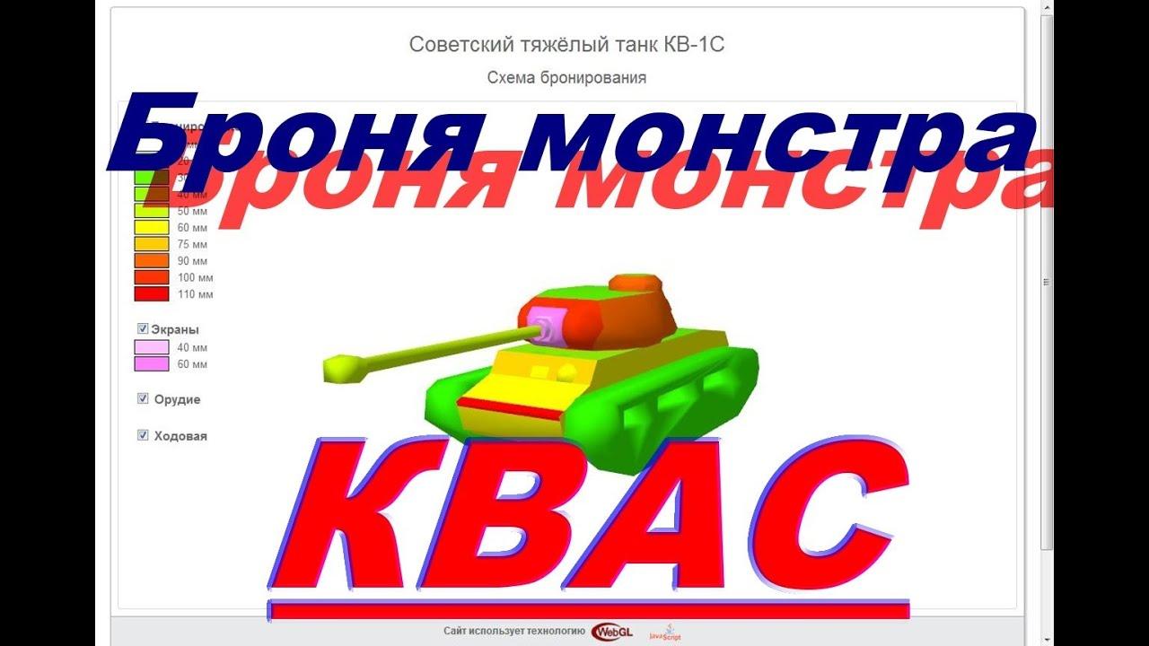 world of tanks кв 4 схема бронирование