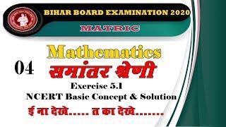 #04 maths    Exercise 5.1   class 10  biharboard examination 2020