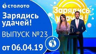 Зарядись удачей 06.04.19 - выпуск №23 от Столото