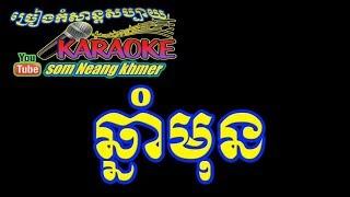 khmer song, karaoke khmer , ឆ្នាំមុន ភ្លេងសុទ្ធ