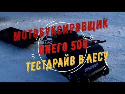 Мотобуксировщик Онего 500