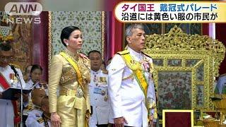 タイ国王の戴冠式パレード 沿道に黄色い服の市民ら(19/05/06)