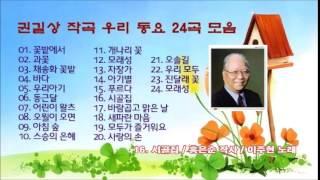 권길상 작곡 우리 동요 24곡 모음