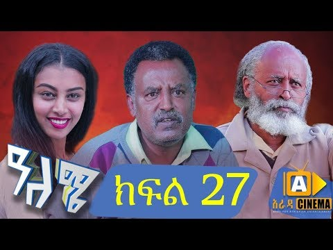 27 aleme new ethiopian sitcom part 27 2019