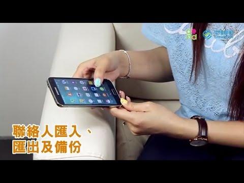 「聯絡人匯入、匯出及備份」中國移動香港手機教學