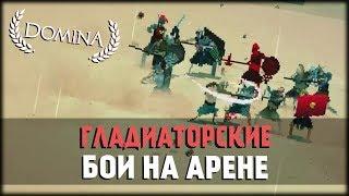 Битвы Гладиаторов на Арене! Domina!...