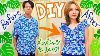 【DIY】メンズシャツをフリルトップスにリメイク