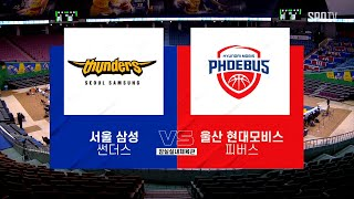 [KBL] 서울 삼성 vs 울산 현대모비스 H/L (0…