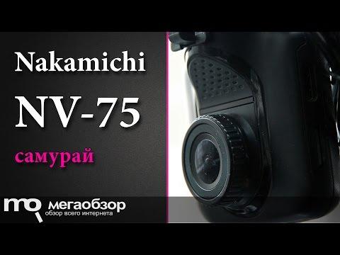 Купить Nakamichi NV-75 black: цена видеорегистратора