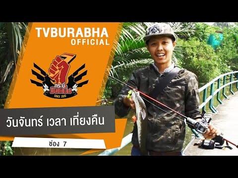 กระบี่มือหนึ่ง : Street Fishing (9 พ.ย.58)