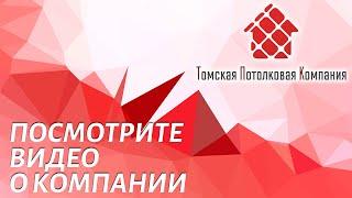 Натяжные потолки Томск