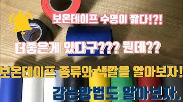 보온테이프 감는법! 종류와색깔을 알아보자! 수명 짧은 보온테이프 대신 이걸 써보자!! Introduction of Korea insulation tape