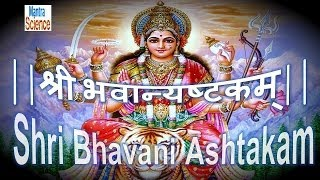 Bhavani Ashtakam - ND Shrimali