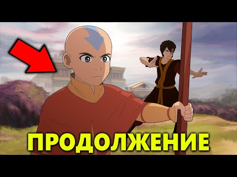 ПРОДОЛЖЕНИЕ Аватар: Легенда об Аанге - Анонс игры