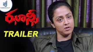 Jhansi Telugu Movie  Trailer | 2018 Latest Telugu Movie Trailers | Jyothika | GV Prakash