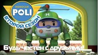 Робокар Поли - Трансформеры - Будь честен с друзьями! (Эпизод 18)