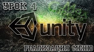 Unity3D Урок 4: Реализация меню